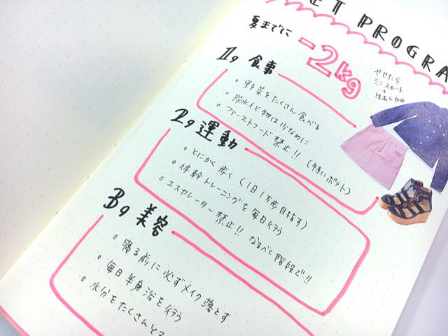 オシャレガールなら絶対ほしい手書きで作る自分だけの手帳がかわいい
